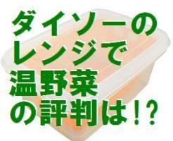 レンジで温野菜
