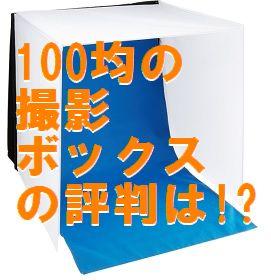 ダイソー撮影BOX
