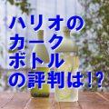カークボトル(HARIO)