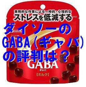 ダイソーのGABA