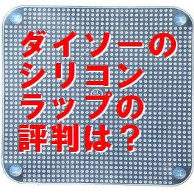 ダイソーのシリコンラップ