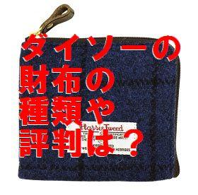 ダイソー 財布
