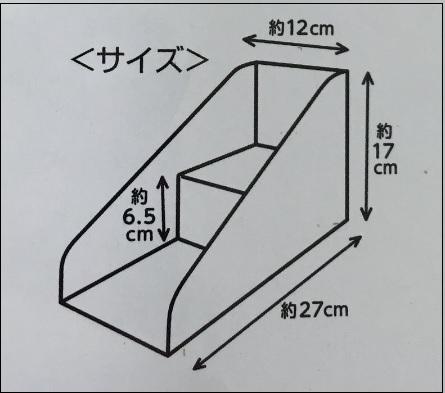 2段ブックスタンドのサイズ