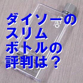 ダイソースリムボトル