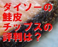 ダイソーの鮭皮チップス