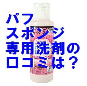 パフスポンジ専用洗剤
