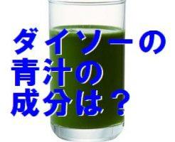ダイソー 青汁