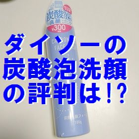 ダイソー 炭酸泡洗顔