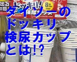 ダイソー ドッキリ検尿カップ