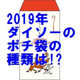 ダイソー ポチ袋 2019年