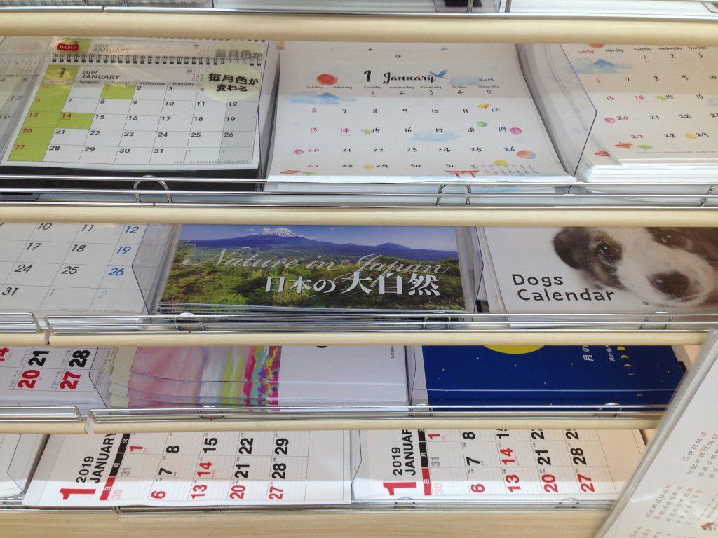 ダイソー カレンダー