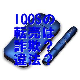 IQOS(アイコス)転売は詐欺・違法?定価はいくら?偽物に注意