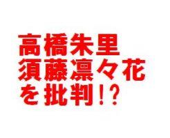 高橋朱里須藤批判