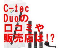 c-tec Duo