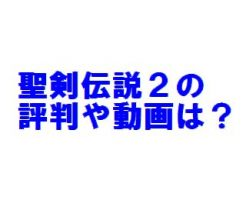 聖剣伝説2