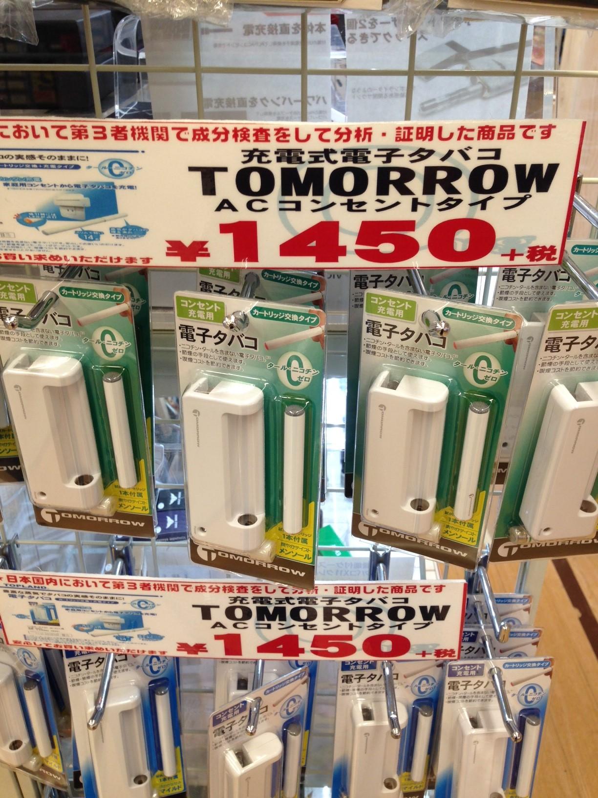 タバコ 害 電子