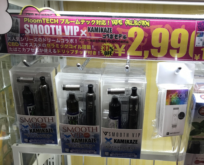 smooth vip KAMIKAZE