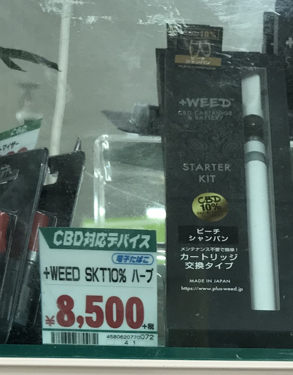 +weed スターターキット