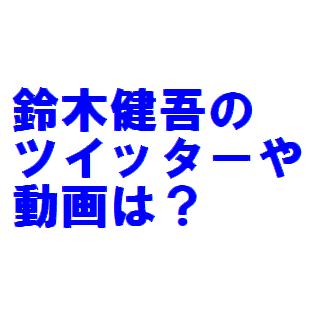 鈴木健吾(すずきけんご)