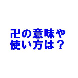 卍(まんじ)
