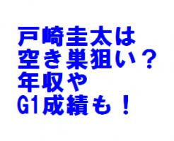 戸崎圭太(とさきけいた)