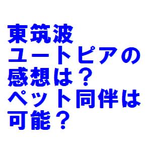 東筑波ユートピア