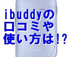 ibuddy
