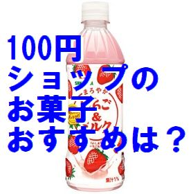 100均お菓子