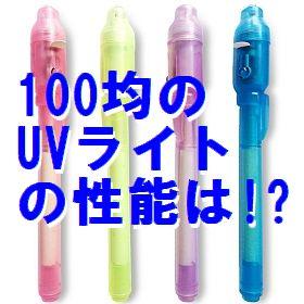 100均マジックライトペン