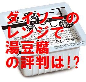 ダイソーレンジで湯豆腐