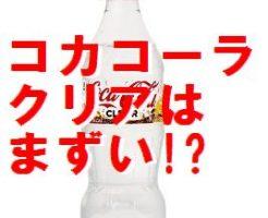 コカコーラ・クリア