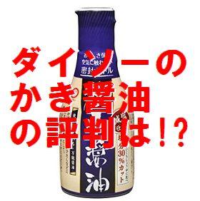 ダイソーかき醤油