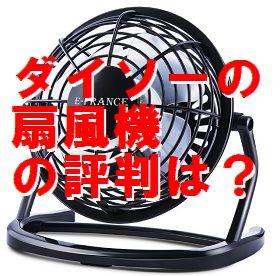 ダイソー扇風機