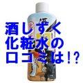 ダイソー 酒しずく化粧水