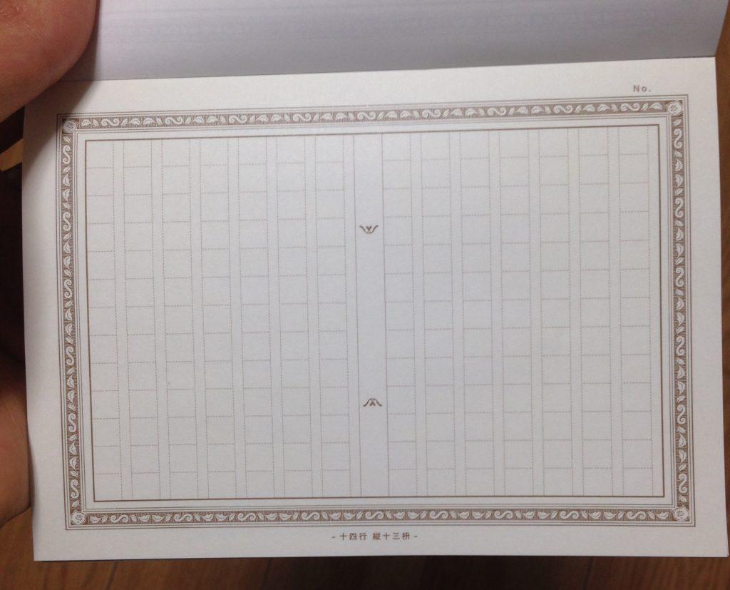 セリア 原稿用紙メモ