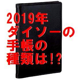 ダイソー 手帳 2019年