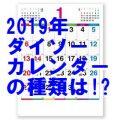 ダイソー カレンダー 2019