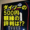ダイソー 500円 額縁