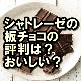 シャトレーゼ 板チョコ