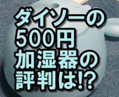 ダイソー 500円 加湿器
