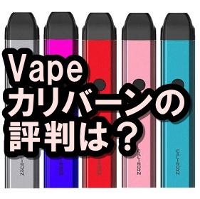 カリバーン 電子タバコ