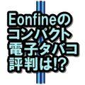 Eonfineコンパクト電子タバコ
