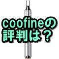 coofine