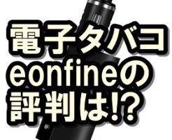 eonfine 電子タバコ