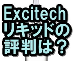 Excitech リキッド