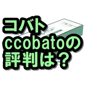コバト cobato