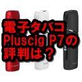 Pluscig P7