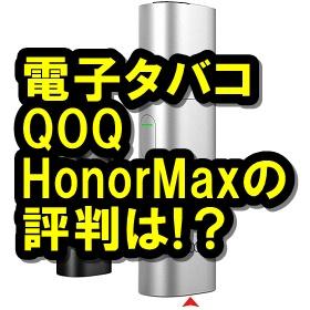 QOQ HonorMax