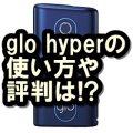 glo hyper