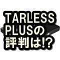 TARLESS PLUS(ターレス プラス)